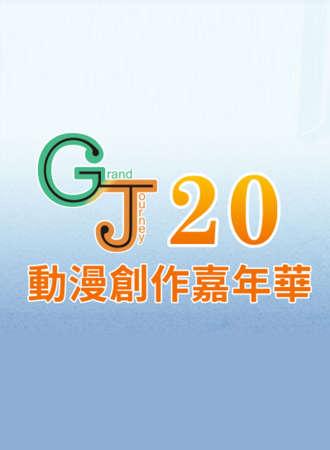 GJ20动漫创作嘉年华