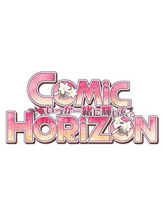 Comic Horizon 5 -いつか一緒に輝いて-百合向(女性角色) ONLY