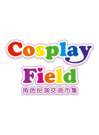 Cosplay Field角色扮演交流市集