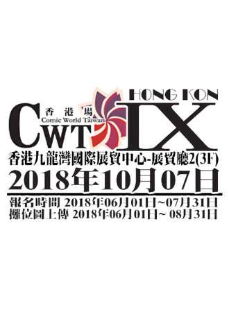 CWT-香港Ⅸ《香港場》