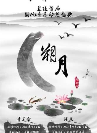 二零一八兰陵首届国风音乐动漫盛典朔月音乐会