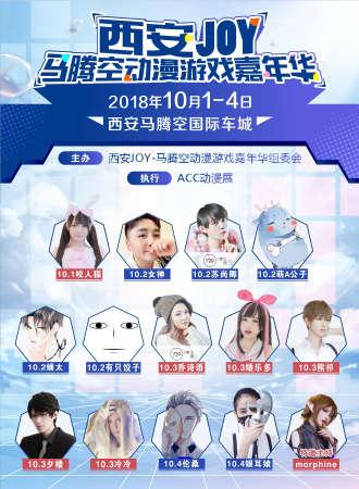 西安JOY-马腾空动漫游戏嘉年华