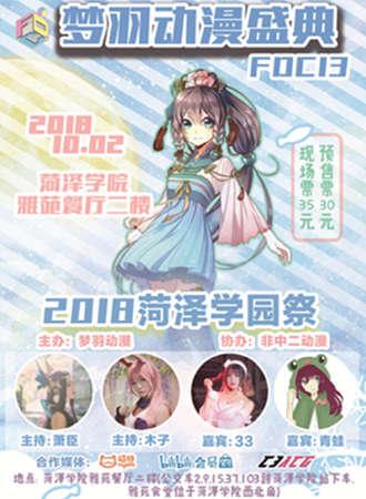 第13届梦羽动漫盛典FDC13