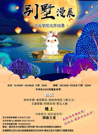 别墅漫展——次元学院北京动漫