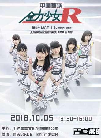 全力少女R中国首场演唱会-上海