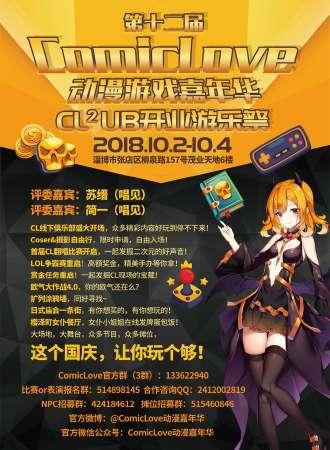 第十二届ComicLove动漫嘉年华CL²UB开业游乐祭