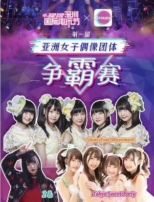 Groupy・深圳国际电玩节-第一届亚洲女子偶像团体争霸赛