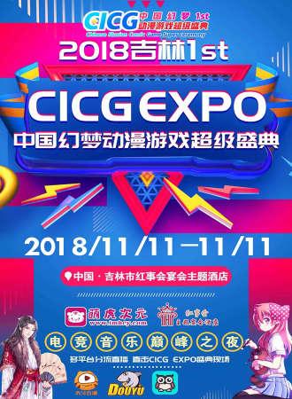 2018吉林1stCICG EXPO中国幻梦动漫游戏超级盛典