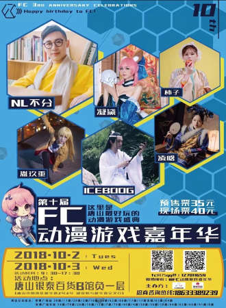 FC动漫游戏嘉年华