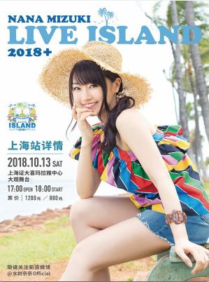 上海NANA MIZUKI LIVE ISLAND 2018+水树奈奈个人演唱会