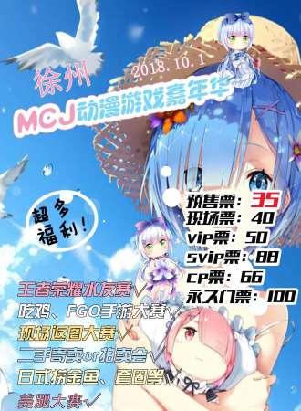 MCJ 动漫游戏嘉年华 - 徐州
