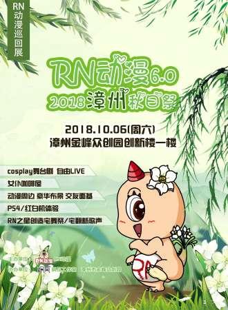 RN6.0巡回漳州秋日祭