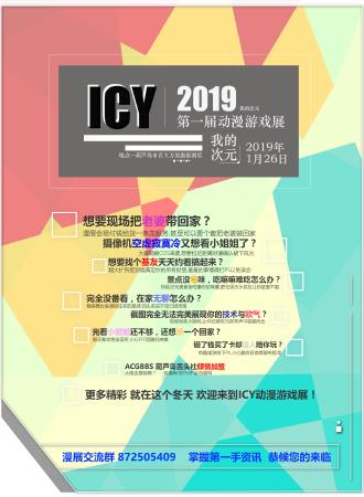 葫芦岛市ICY第一届动漫游戏展