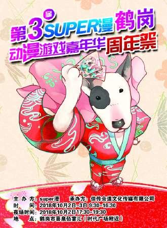 第三届super漫鹤岗动漫游戏嘉年华周年祭