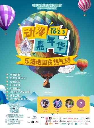 2018乐满地国庆热气球•动漫嘉年华