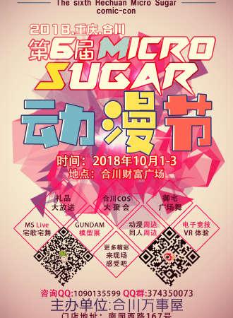 第6届重庆合川Micro Sugar 动漫节