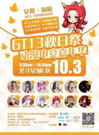铜陵GT13秋日祭动漫电竞嘉年华