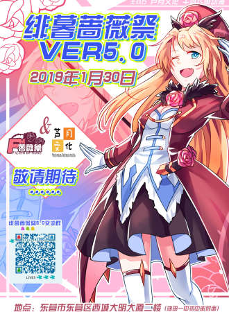 绯幕蔷薇祭5.0