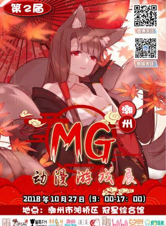 第二届潮州MG动漫展