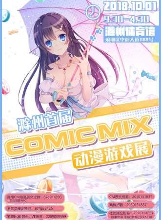 滁州首届COMIC MIX动漫游戏展