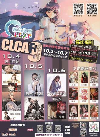 CLCAF9廊坊动漫电竞嘉年华