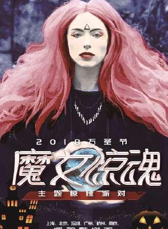2018万圣节魔女惊魂主题惊悚派对-南京站10.27