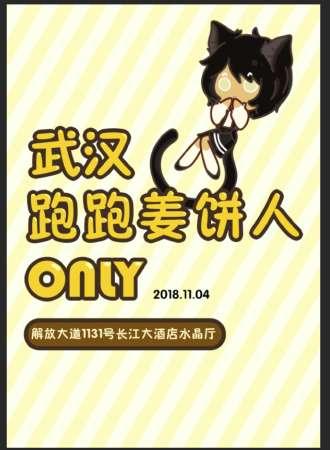 武汉跑跑姜饼人only