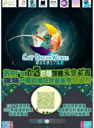 滁州喵次元3.0动漫狂欢节