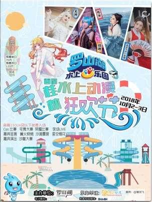桂林水上动漫狂欢节