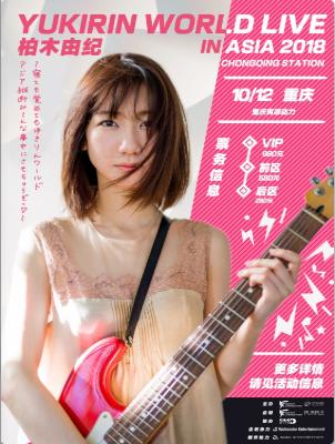 【重庆站】柏木由纪YUKIRIN WORLD LIVE IN ASIA 2018