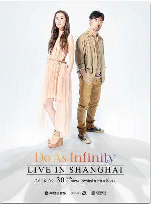 【上海站】Do As Infinity LIVE 2018 In SHANGHAI大无限乐团亚洲巡回演唱会