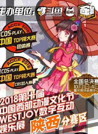 2018第十届中国西部动漫文化节west joy数字互动娱乐展陕西分赛区