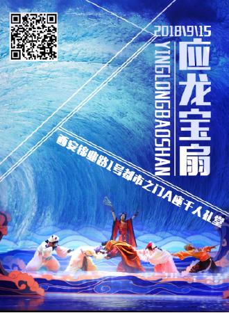 亲子动漫舞台剧《应龙宝扇》文化惠民巡演