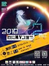 2018麻城MY动漫节漫夭两周年庆典