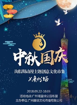 2018中秋国庆淘假期动漫主题创意文化市集X广州塔