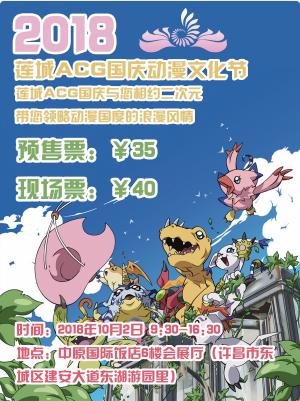 2018莲城ACG国庆动漫文化节