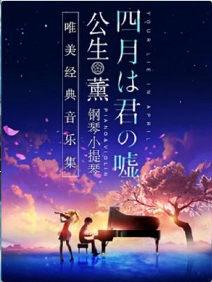 """【沈阳站】《四月是你的谎言》——""""公生""""与""""薰""""的钢琴小提琴唯美经典音乐集"""
