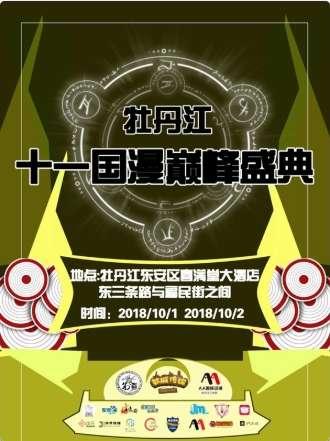 牡丹江十一国漫巅峰会