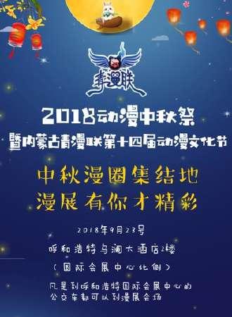 2018动漫中秋祭 暨内蒙古漫联第十四届动漫文化节