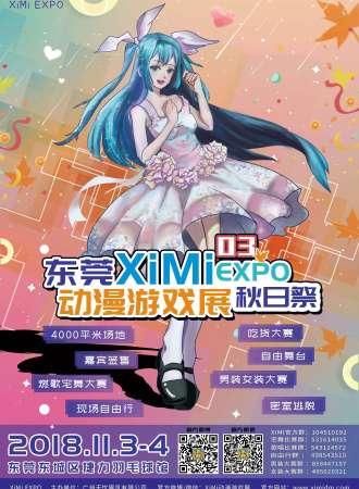 XiMi动漫游戏展·秋日祭