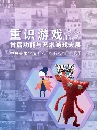 重识游戏——首届功能与艺术游戏大展 CAFA GAME ART 2018