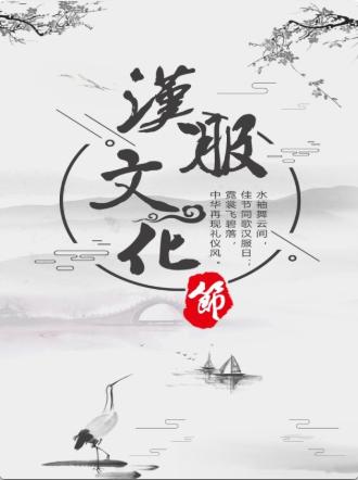 中国(北京)第一届汉服文化节