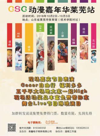 CSC动漫嘉年华莱芜站