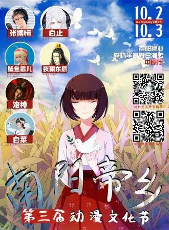 南阳帝乡动漫文化节03