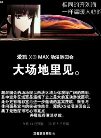 爱疯XS MAX动漫游园会