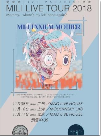 【北京站】创作集团 Mili 乐队新专辑(Millennium Mother)巡演