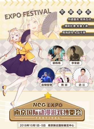 南京国际动漫游戏博览会