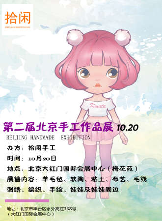 第二届北京手工作品展