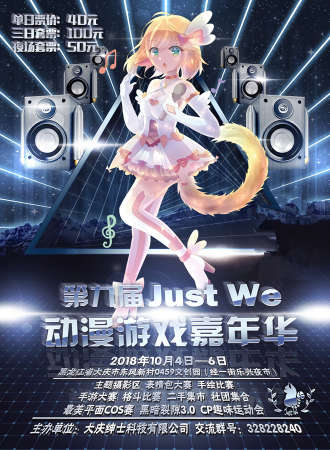 第九届Just We动漫游戏嘉年华