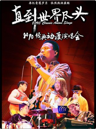 【北京站】直到世界尽头——8090经典动漫演唱会